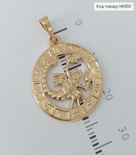 Кулон Знак зодіаку Скорпіон  медичне золото 140150 фото
