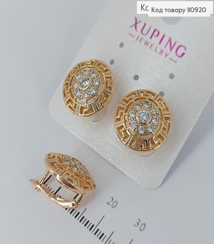 Сережки Версаче  з камінцями  медичне золото Xuping 110920 фото