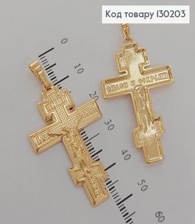Хрестик  3,5х2,5см   медзолото Xuping 18K 130203 фото
