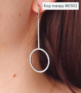Сережки кільця підвіски  з камінцями коло родіроване медзолото Xuping 180302 фото