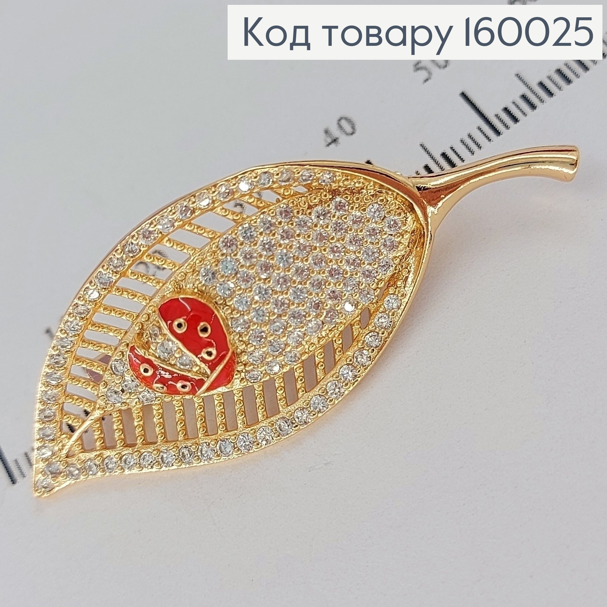 Брошка листочок з бедриком  в камінцях медичне золото  Xuping 18к 160025 фото 1
