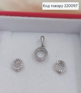 Набор серьги и кулон кружочки с камнями родироване медзолото Xuping 220097 фото
