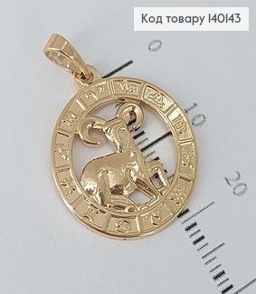 Кулон Знак зодіаку Овен медичне золото 140143 фото