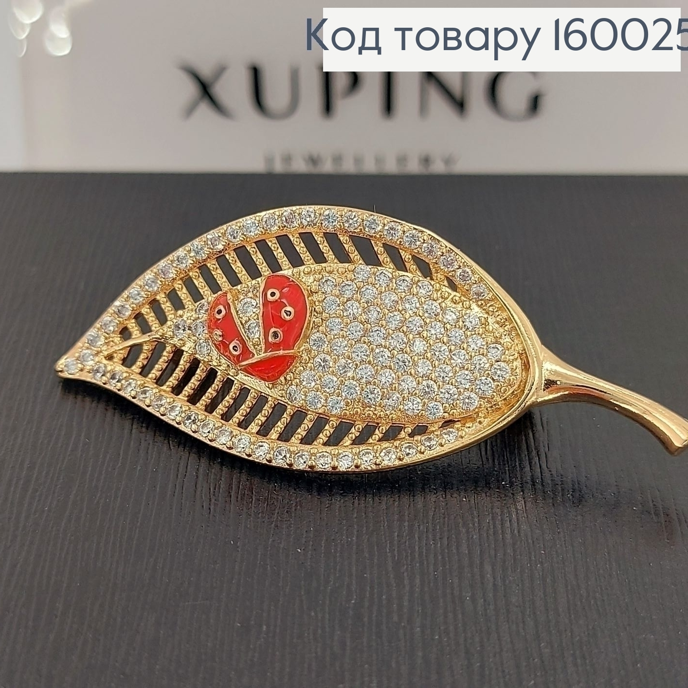 Брошка листочок з бедриком  в камінцях медичне золото  Xuping 18к 160025 фото 2