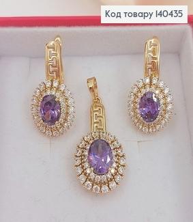 Набор серьги и кулон с фиолетовым камнем и камнями Xuping 18K 140435 фото