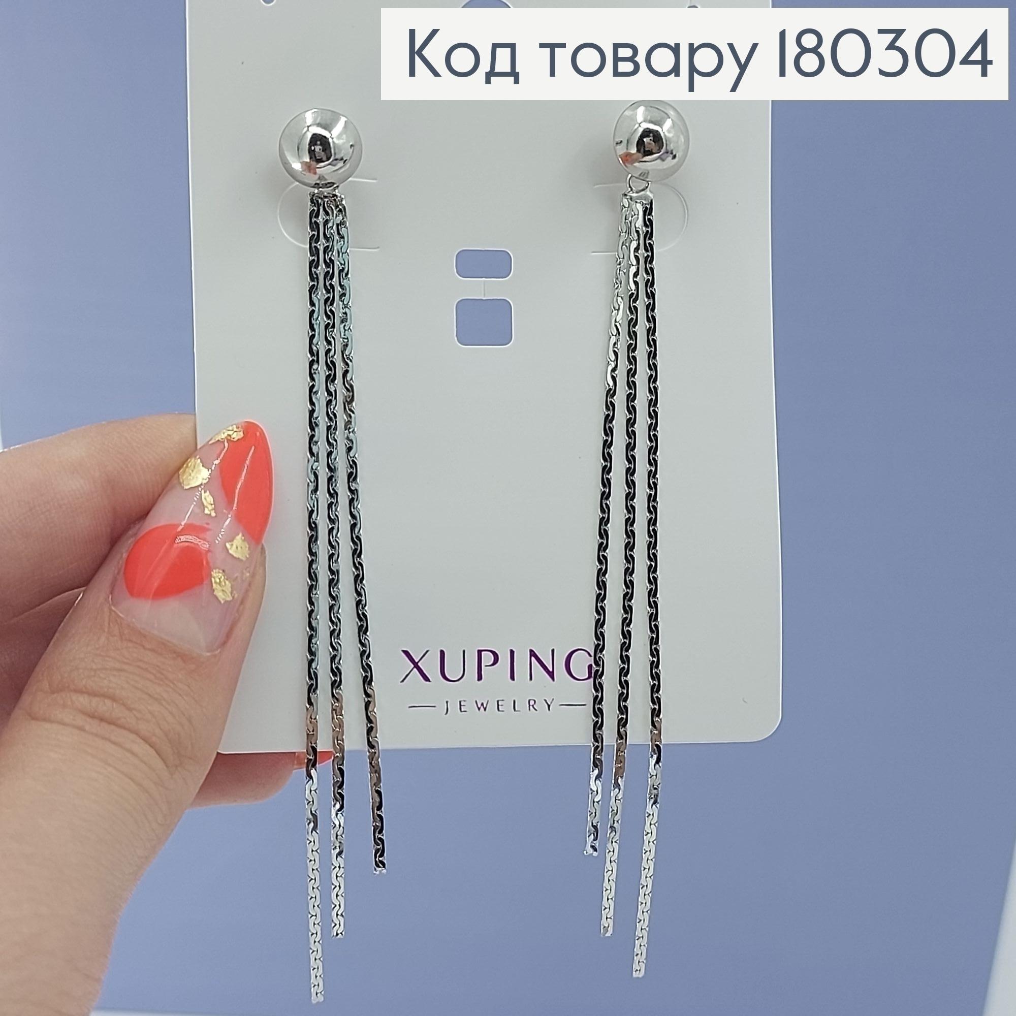 Сережки гвіздки   підвіски  з кулькою родіроване медзолото Xuping 180304 фото 2